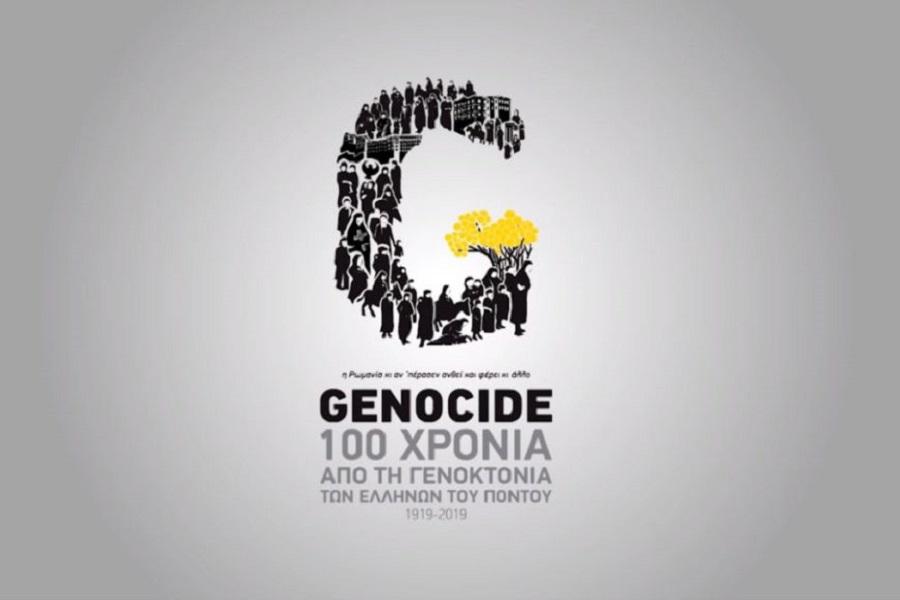 Το Ζagori Mountain Running τιμά τη Μνήμη των θυμάτων της Γενοκτονίας των Ελλήνων του Πόντου