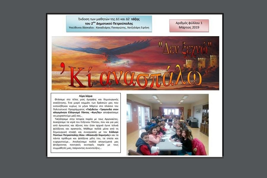Δύο νέα βραβεία απέσπασε το 2ο δημοτικό σχολείο Πετρούπολης στον 3ο Πανελλήνιο Μαθητικό Διαγωνισμό για τον Ποντιακό Ελληνισμό