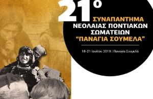Την ερχόμενη Πέμπτη, ξεκινάει το 21 Συναπάντημα Νεολαίας Ποντιακών Σωματείων «Παναγία Σουμελά» στην Καστανιά Ημαθίας