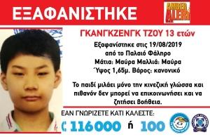 Συναγερμός στις Αστυνομικές Αρχές: Εξαφανίστηκε 13χρονος στο Παλαιό Φάληρο