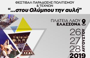 Με αναφορές στην Γενοκτονία των Ελλήνων του Πόντου θα πραγματοποιηθεί το 7ο Φεστιβάλ Παράδοσης, Πολιτισμού και Τεχνών στη Ελασσόνα