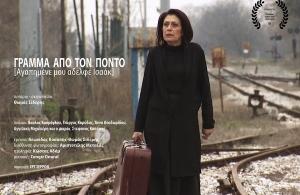 """Θωμάς Σίδερης: «Είμαι πολύ περήφανος για το ντοκιμαντέρ """"Γράμμα από τον Πόντο""""» — Τι δήλωσε στο ΤΡΑΠΕΖΟΥΝΤΑ.gr"""