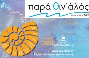 Θεσσαλονίκη: Μουσική «Αργατεία» με ήχους του Πόντου