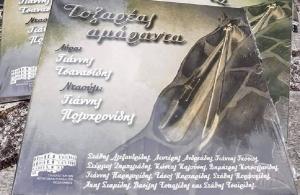 «Τοξαρέας Αμάραντα» είναι ο τίτλος της νέας δισκογραφικής δουλειάς του Συλλόγου Ποντίων Φοιτητών και Σπουδαστών Θεσσαλονίκης