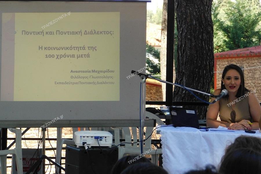Η Αναστασία Μαχαιρίδου, θα διδάσκει διαδικτυακά μαθήματα ποντιακής διαλέκτου, στην Ποντιακή Νεολαία Φλώρινας