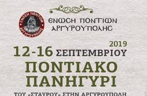 Ξεκινάει σήμερα το «13ο Αντάμωμα Ελλήνων Αργυρουπολιτών του Πόντου»