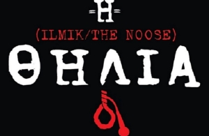 «Η Θηλιά»: Ντοκιμαντέρ για την ελευθερία του Τύπου και τα ανθρώπινα δικαιώματα στην Τουρκία θα προβληθεί σήμερα στην ΕΡΤ3