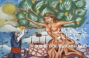 «Καρδίας Λογόπα» είναι ο τίτλος της νέας δισκογραφικής δουλειάς του Χρήστου Ιωαννίδη