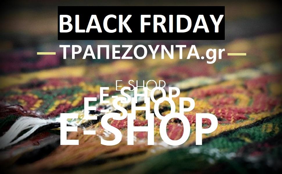 Έρχεται «Black Friday» στο e-shop του ΤΡΑΠΕΖΟΥΝΤΑ.gr