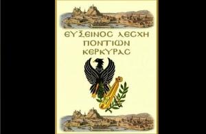 Ενημερωτικό περίπτερο για τον ποντιακό ελληνισμό στην Κέρκυρα