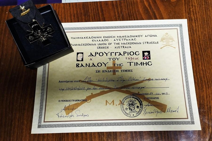 Το μετάλλιο «Δρουγγάριος του Βάνδου της Τιμής – Α΄Τάξεως» απονεμήθηκε στην Καλλιτεχνική Στέγη Ποντίων Βορείου Ελλάδος