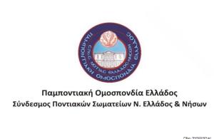 Σύγκλιση Διευρυμένου ΔΣ από τον ΣΠοΣ Ν. Ελλάδος και Νήσων