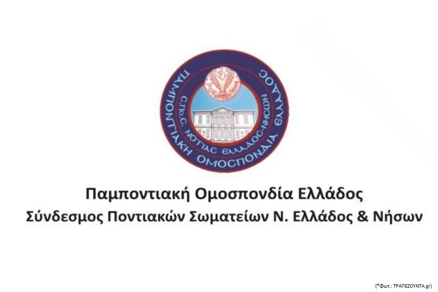 Διευρυμένο συμβούλιο από τον ΣΠοΣ Ν. Ελλάδος και Νήσων της ΠΟΕ