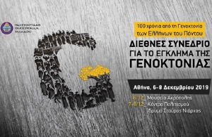 Διεθνές Συνέδριο για το Έγκλημα της Γενοκτονίας από την ΠΟΕ