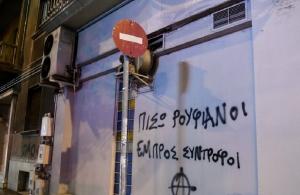 Κουκουλοφόροι πέταξαν μπογιές και προκάλεσαν ζημιές στις εφημερίδες «Espresso» και «Δημοκρατία»