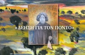 «Δέηση Πόντου»: Μια παράσταση αφιερωμένη στη Γενοκτονία στη Μονή Λαζαριστών