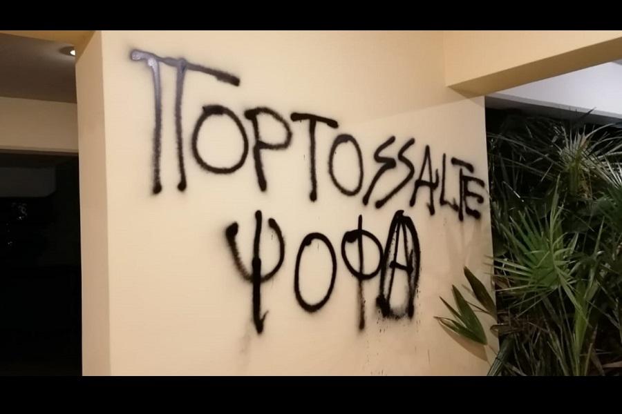Συνθήματα Ρουβίκωνα στο σπίτι του Πορτοσάλτε — Καταδικάζει η ΝΔ