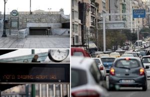 Απεργιακό μπλακ άουτ σήμερα — Χωρίς ΜΜΜ η Αθήνα, συγκεντρώσεις στο κέντρο, ποιοι απεργούν