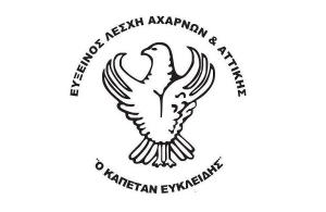 Τακτική Γενική Συνέλευση στον «Καπετάν Ευκλείδη» Αχαρνών