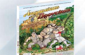 Επανακυκλοφορεί το κόμικ «Αστραπίκας και Βροντίκας — Οι Ήρωες του Πόντου»