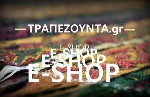 #μένουμε_σπίτι και διαβάζουμε βιβλία από το eshop του ΤΡΑΠΕΖΟΥΝΤΑ.gr με έκπτωση 10%
