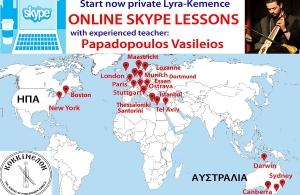 Βασίλης Παπαδόπουλος: «Δωρεάν μαθήματα ποντιακής λύρας για ένα μήνα»