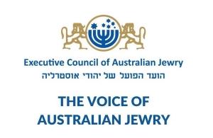 Η Εβραϊκή κοινότητα της Αυστραλίας ζητά την αναγνώριση της Γενοκτονίας Αρμενίων, Ασσυρίων και Ελλήνων