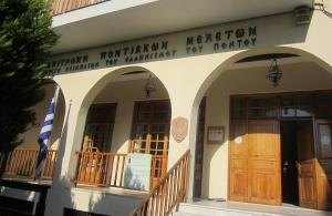 Επιτροπή Ποντιακών Μελετών αναστέλλει την προσέλευση του κοινού και την πρόσβαση στη βιβλιοθήκη και το μουσείο της