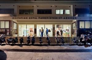 Καταγγελία φοιτητών ΦΕΠΑ: «Φοιτήτρια βρέθηκε σε ξενοδοχείο με κοριούς»