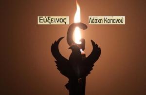 Εύξεινος Λέσχη Κοπανού: «Έστω και με ένα άτομο θα τιμήσουμε την Γενοκτονία των Ελλήνων του Πόντου»