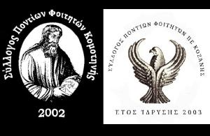 Κοινό Προσύμφωνο Αδελφοποίησης υπέγραψε ο Σύλλογος Ποντίων Φοιτητών Κομοτηνής με τον Σύλλογο Ποντίων Φοιτητών Νομού Κοζάνης