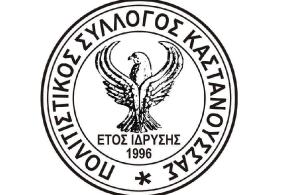 Ακυρώνονται λόγο κορονοϊού οι αυγομαχίες του Πολιτιστικού Συλλόγου Καστανούσσας Σερρών