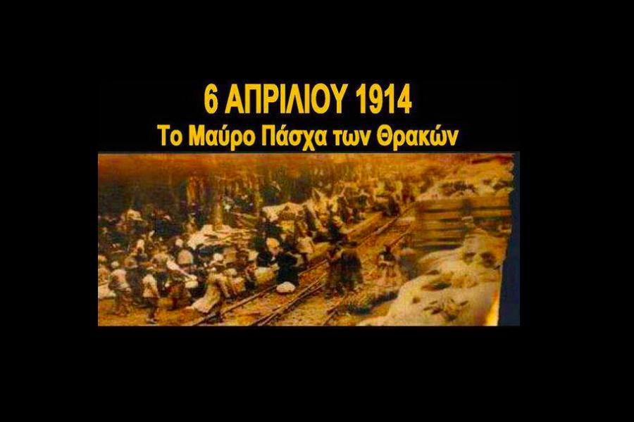 """Παναγιώτης Διαμάντης: «Το """"Μαύρο Πάσχα των Θρακιωτών"""" του 1914 — Δεν Ξεχνώ, Θυμάμαι και απαιτώ»"""