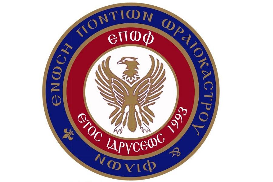 Με τη μαζικότερη συμμετοχή μελών από την ίδρυση της έγινε η εκλογοαπολογιστική ΓΣ της Ένωσης Ποντίων Ωραιοκάστρου και Φίλων
