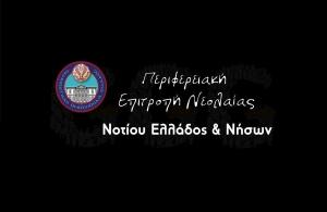 Νέο ΔΣ στην ΠΕΝ Νοτίου Ελλάδος και Νήσων