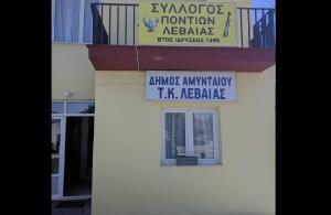 Νέο Διοικητικό Συμβούλιο στον Σύλλογο Ποντίων Λεβαίας — Διαβάστε τι δήλωσε ο νέος πρόεδρος στο ΤΡΑΠΕΖΟΥΝΤΑ.gr