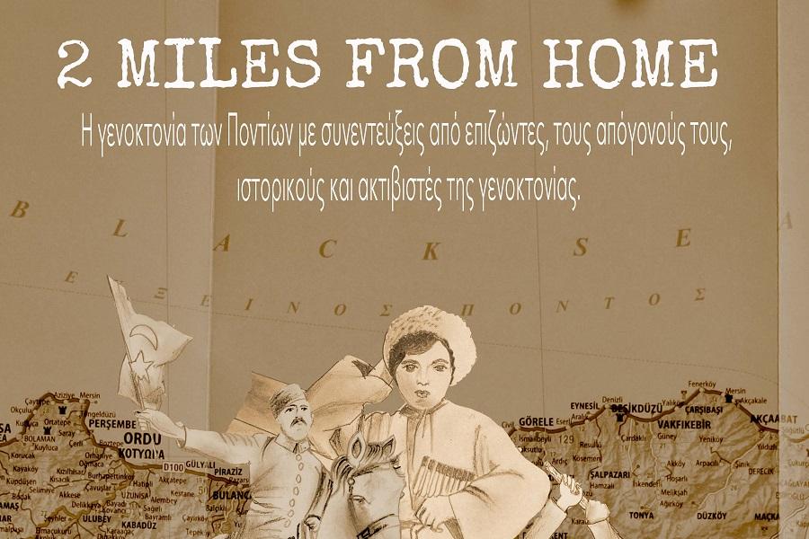 Έρχεται το ντοκιμαντέρ «2 MILES FROM HOME» με θέμα τη Γενοκτονία των Ελλήνων του Πόντου από την Τζούλια Σπυροπούλου (βίντεο)