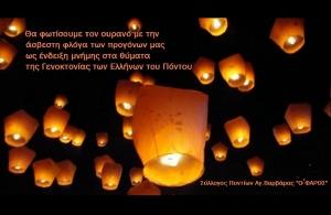 «Φάρος» Αγίας Βαρβάρας: «Θα φωτίσουμε τον ουρανό με την άσβεστη φλόγα των προγόνων μας»