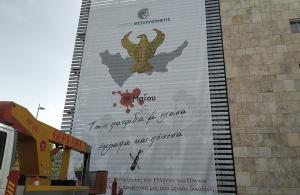 Αναρτήθηκε πανό για τη Γενοκτονία των Ποντίων στο δημαρχείο Θεσσαλονίκης