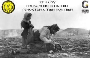 To μήνυμα του Συλλόγου Ποντίων Κω «Ο Ξενιτέας» για την ημέρα μνήμης της Γενοκτονίας των Ελλήνων του Πόντου