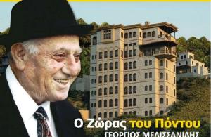 Ο απίθανος Ζώρας Μελισσανίδης — Το τραγούδι, η Mercedes, οι φτωχοί