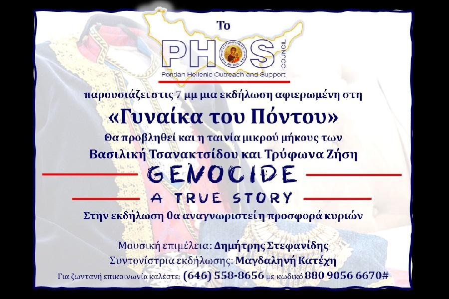 Την γυναίκα του Πόντου τίμησαν στο διαδίκτυο οι απόγονοί τους — Συγκινητική η εκδήλωση του PHOS Council