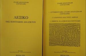 Η Εύξεινος Λέσχη Βέροιας διαθέτει δύο επανεκδόσεις βιβλίων του Στάθη Αθανασιάδη «Γεροστάθη»