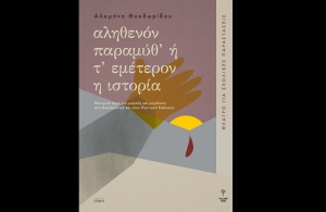 Εκδόθηκε το βιβλίο «Αληθενόν παραμύθ' ή Τ' εμέτερον η Ιστορία» της Αλκμήνης Θεοδωρίδου