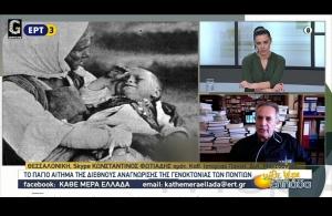 Παρακολουθήστε ολόκληρη την εκπομπή «Κάθε Μέρα Ελλάδα» της ΕΡΤ3 που ήταν αφιερωμένη στην Γενοκτονία των Ελλήνων του Πόντου (βίντεο)