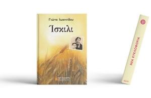 «Ίσκιλι»: Κυκλοφόρησε το δεύτερο μυθιστόρημα της Γιώτας Ιωαννίδου για την Γενοκτονία των Ελλήνων του Πόντου
