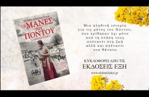 Κυκλοφόρησε το βιβλίο της Μάρθας Πατλάκουτζα «Οι Μάνες του Πόντου» από τις «Εκδόσεις ΕΞΗ»
