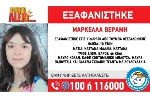 Θεσσαλονίκη : Αγωνία για την 10χρονη που εξαφανίστηκε