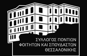 Η Ανθούλα Παλασίδου εξελέγει νέα πρόεδρος του ΣΠΦΣΘ — Διαβάστε τι δήλωσε στο ΤΡΑΠΕΖΟΥΝΤΑ.gr