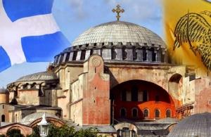 Ποντιακά πολιτιστικά σωματεία και σύλλογοι του νομού Πέλλας καταδικάζουν την μετατροπή της Αγίας Σοφίας σε τζαμί